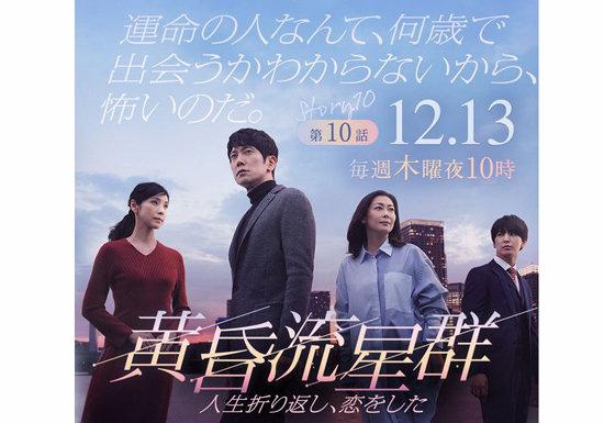 『黄昏流星群』唯我独尊の傑作ドラマ…不倫批判の日本社会に異議、全員不倫の末に幸せな結末