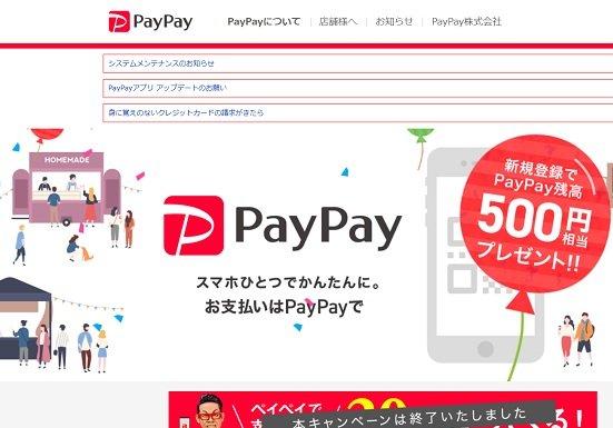"PayPay、不正利用の温床に…脆弱な安全対策で利用者が犠牲、""急ぎ過ぎ""がアダ"