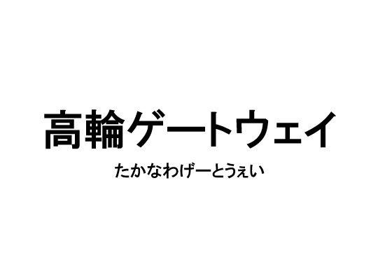 """高輪ゲートウェイ駅なんて序の口?日本全国の""""やたらと駅名が長い駅""""リスト!"""