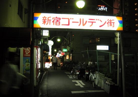 新宿ゴールデン街の風情を破壊、乱痴気騒ぎの欧米人に大迷惑…ゴミ散乱、勝手に酒持ち込み