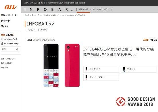 従来型ケータイの新商品が続々発売の理由…端末9千円台、今持つスマホと同じ電話番号