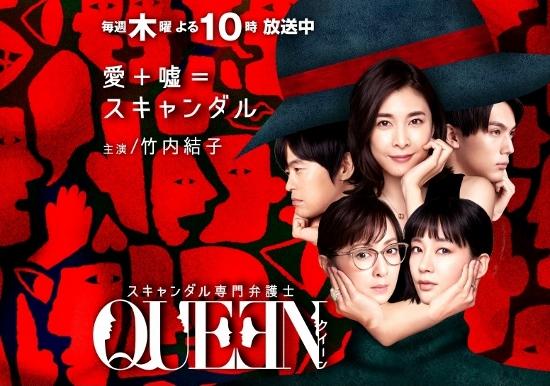 フジ『QUEEN』視聴率5%台目前の大コケ…竹内結子も水川あさみも痛々しくて見ていられない