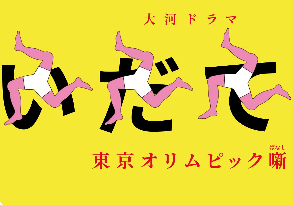 """低視聴率『いだてん』を受信料使い1本1億円かけてつくり続ける""""スポンサー不在""""の罪"""