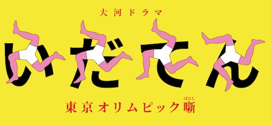 "NHK大河ドラマ主演俳優の""ある偏向""を検証する…ジャニーズ、ホリプロ、歌舞伎?の画像1"