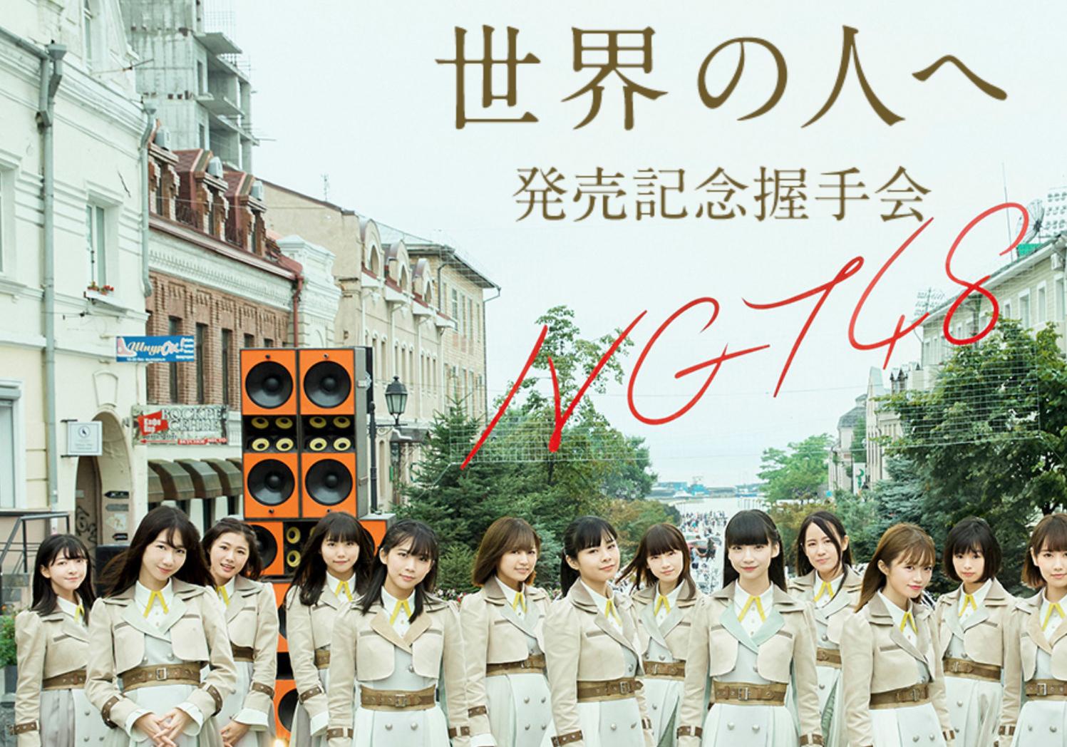 "NGT48山口真帆暴行事件のウラにある、地方アイドル""距離の近さ""の危険性"
