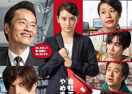 金曜ナイトドラマ『私のおじさん...