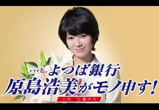 ビジネスドラマ『よつば銀行』騒動続出のNEWS&真木よう子起用で放送前から話題沸騰