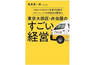 スタンフォード大学MBAの教材にもなった日本の弁当屋の経営哲学
