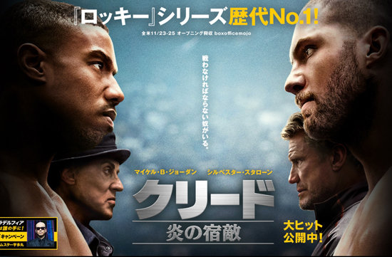 『クリード2』は『ロッキー』第1作を超えたのか?…お洒落に画面が流れていく新しいボクシング映画