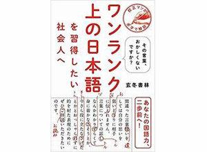 「辟易する」と「辟易とする」どちらが正しい? ワンランク上の日本語で文章力を上げる