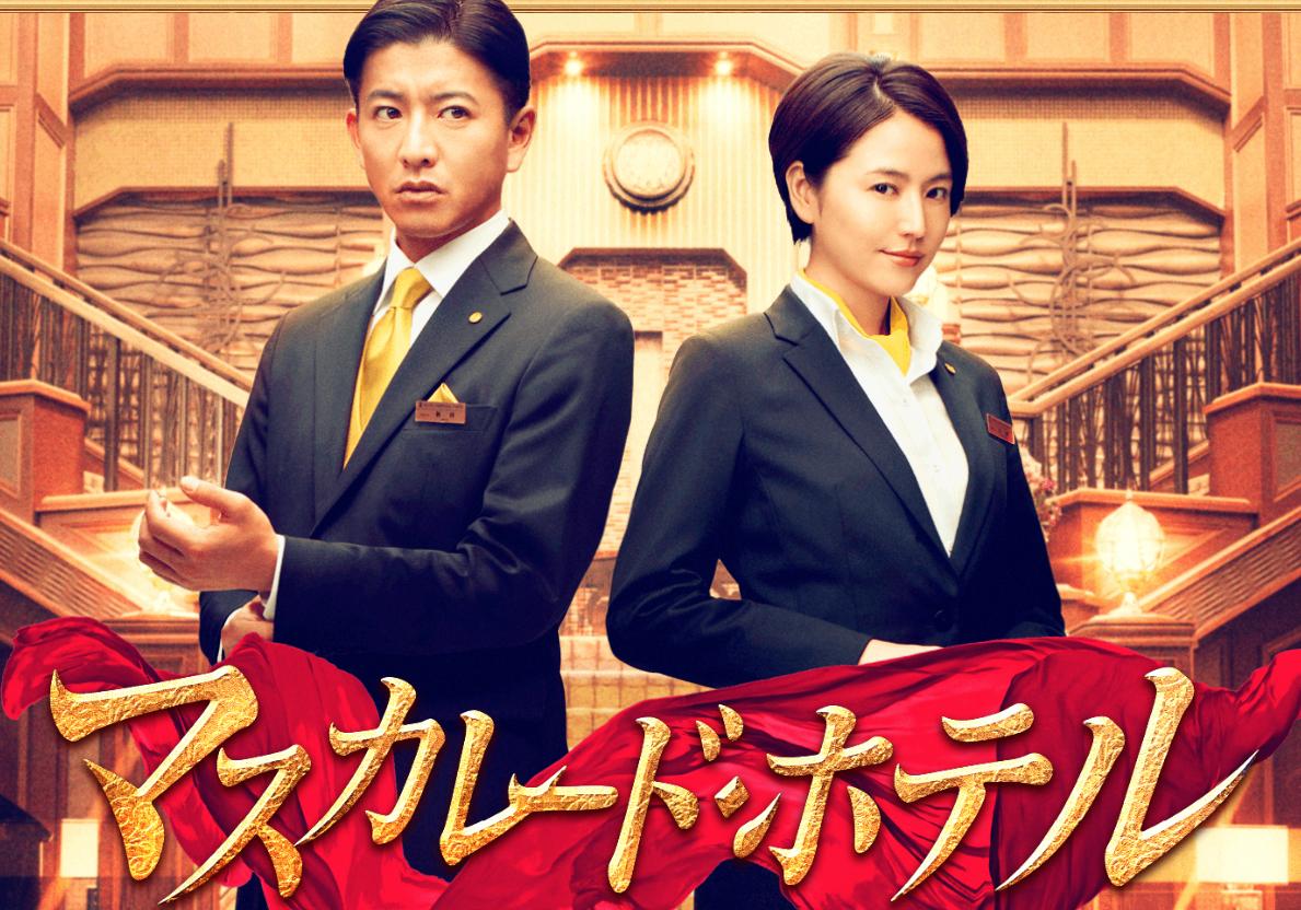 映画『マスカレード・ホテル』で、共演NGな木村拓哉vs福山雅治の戦争勃発?