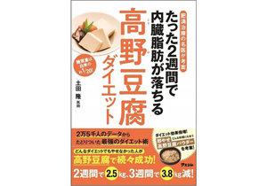 春はもうすぐ! メタボ改善の医師がダイエットに高野豆腐・粉豆腐をすすめる理由