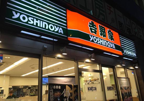 """吉野家HDが「いきなり!ステーキ」に""""食われ""""始めた…怒涛の出店攻勢受け赤字転落"""