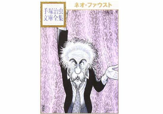 手塚治虫、没後30年…昭和の終わりと共に逝ったマンガの神様の「未完の遺作」を追う!