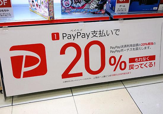 【PayPay】100億円キャンペーン第2弾始まる!前回はお得だったが今回は?