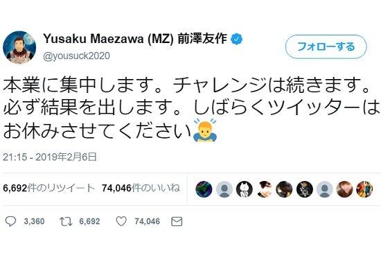 ゾゾタウン、前澤社長の存在が経営リスク要因に…株式時価総額1兆円が消失