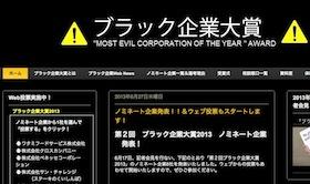ブラック企業大賞2013が発表、大賞:ワタミ、特別賞:東北大学、ベネッセも受賞の画像1
