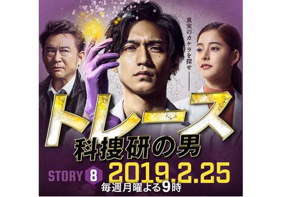 『いだてん』、第7話でも物語進展しないフジ月9『科捜研の男』にすら視聴率敗北の惨状