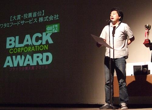 ブラック企業大賞で露呈、恐ろしい過労死の実態〜ワタミ、東急ハンズ、人気アパレル…の画像1