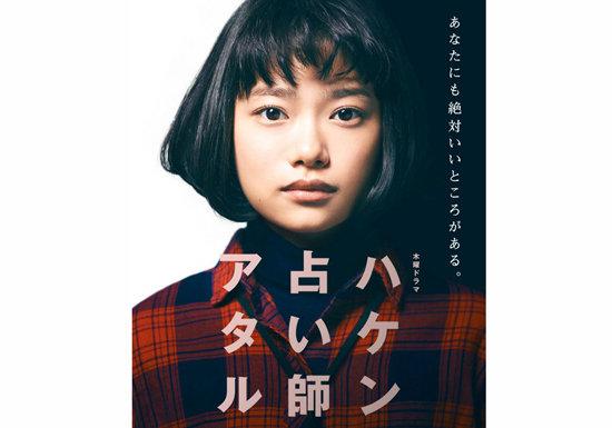 『ハケン占い師アタル』放送中の北海道地震の緊急ニュースの入れ方が議論呼ぶ
