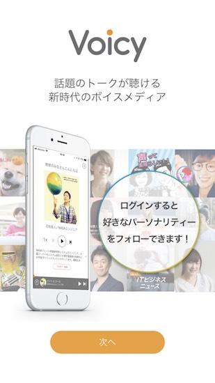 """""""聴けば役に立つ""""ネットラジオが7億円調達、VoicyはPodcastを超えるか?の画像1"""