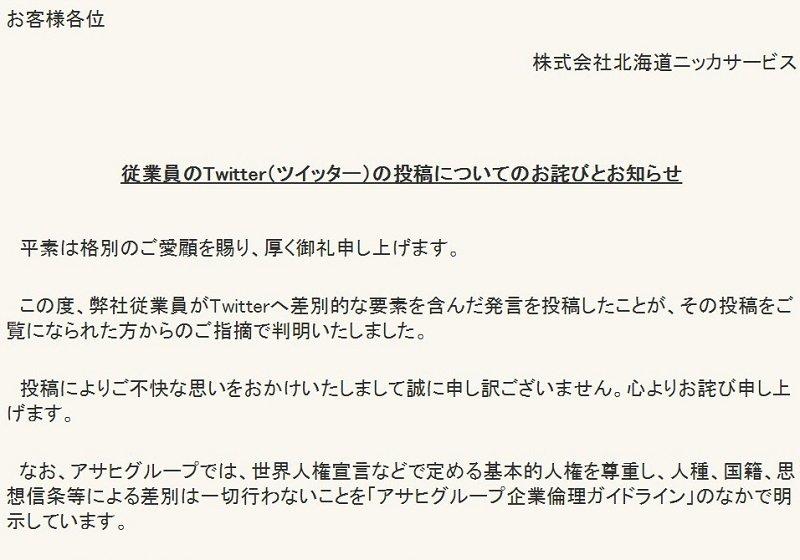 Twitterで匿名で差別的投稿→人物特定され個人情報晒される事例多発…会社から処分も