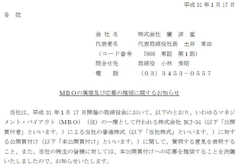 """廣済堂、MBOに暗雲…""""ドル箱""""火葬場ビジネスに影響で東京の火葬事情に一大事?"""