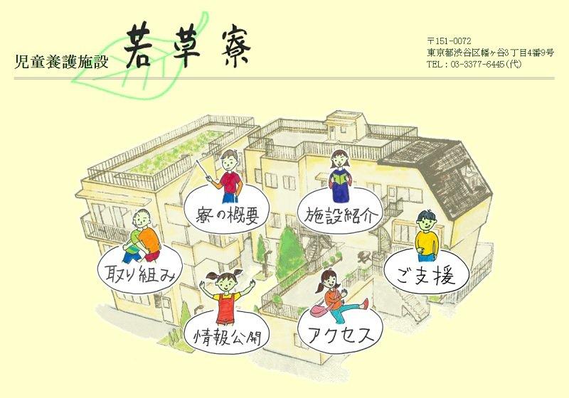 """渋谷の児童養護施設の元入所者は、なぜ""""恩人だった""""施設長を殺したのか?"""