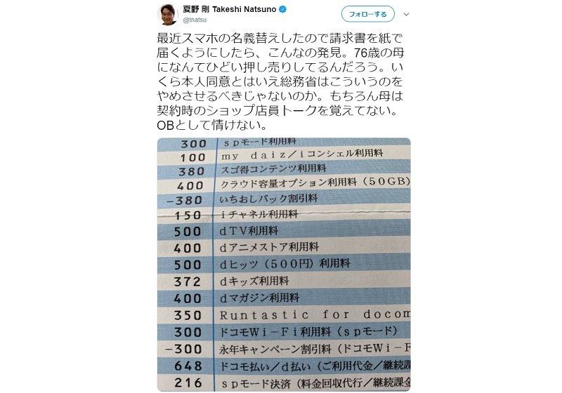 NTTドコモ、76歳女性にスマホの無駄なオプション大量加入…解約にお金と煩雑な手間の画像1