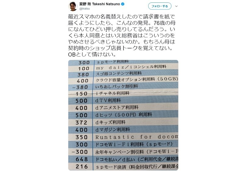 NTTドコモ、76歳女性にスマホの無駄なオプション大量加入…解約にお金と煩雑な手間