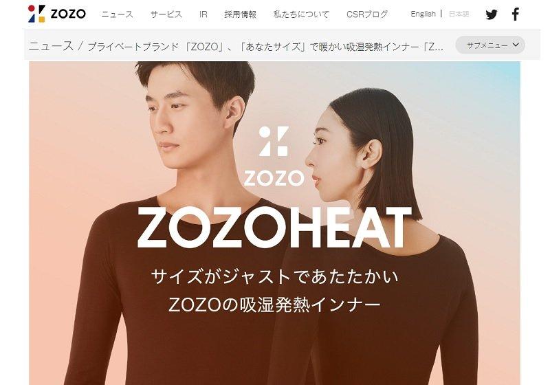 """ZOZO「ゾゾヒート」買ってみた…ユニクロ「ヒートテック」に""""負け""""といえる理由"""