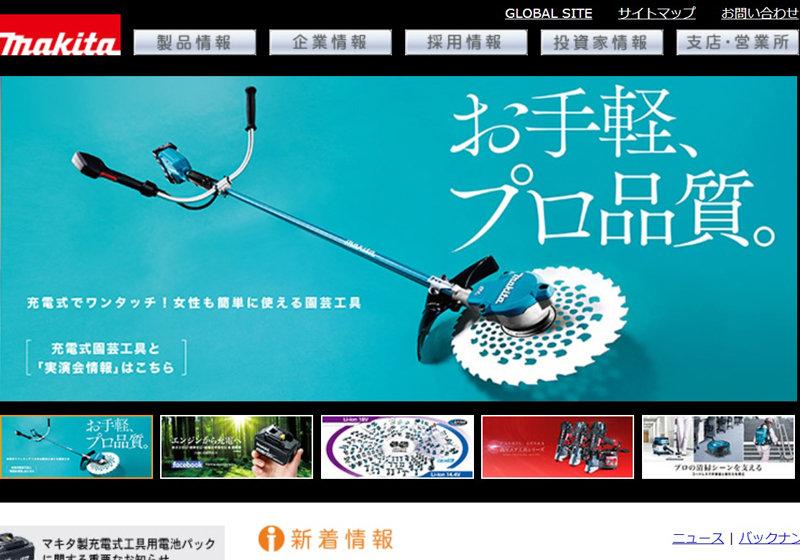 職人愛用の「マキタ」で大人気!買うべき家電5選!安い&高性能&ハイパー便利!