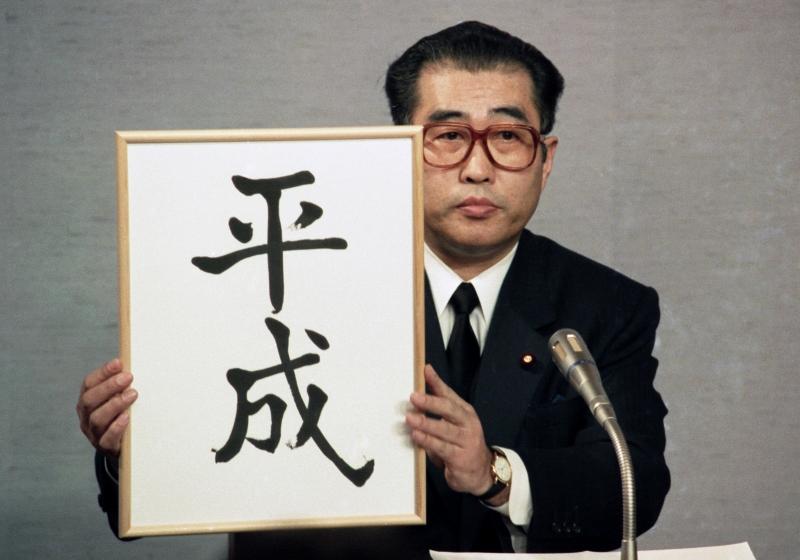 新元号、2つの最有力候補…安倍首相の「安」の字めぐり臆測