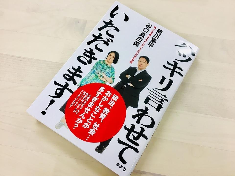 """政治、教育、民主主義…前川喜平氏が指摘する""""日本をダメにしているもの""""の正体とは?"""