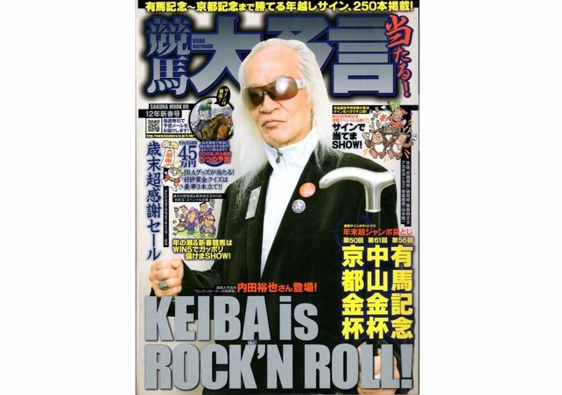 競馬・馬券、内田裕也さんは3連単の上位人気120通りをすべて買い込んでいた!