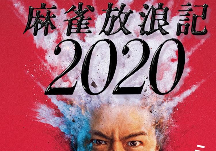 """ピエール瀧騒動で""""奇跡の話題作""""『麻雀放浪記2020』だけが公開できた裏事情"""