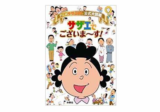 2大国民的アニメ『ちびまる子ちゃん』と『サザエさん』、今と昔で声優が違うキャラは誰?