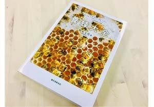 ミツバチの飼育マニュアル『養蜂大全』の中身がマニアックですごい