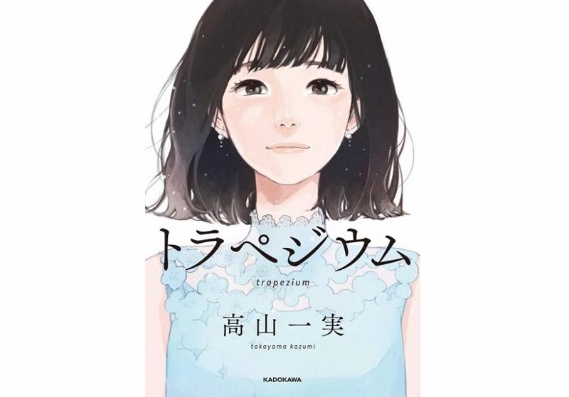 アイドルに頭を下げてでも…乃木坂・高山の小説が大ベストセラーに透ける出版不況のヤバさ