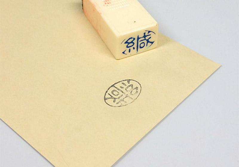【今さら聞けない】封筒などの綴じ目に押してある「緘」って何?
