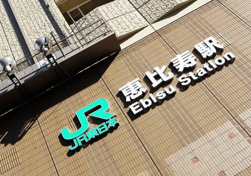ビール「エビス」から生まれた恵比寿駅の秘密…貨物駅からお洒落な街の駅へ変貌の歴史