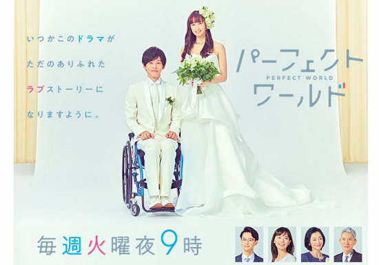 『パーフェクトワールド』第2話も絶賛続出…恋愛をあきらめていた障害者のラブストーリー