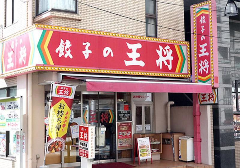 【裏メニュー】「餃子の王将」の餃子は両面焼いてくれるって知ってた?