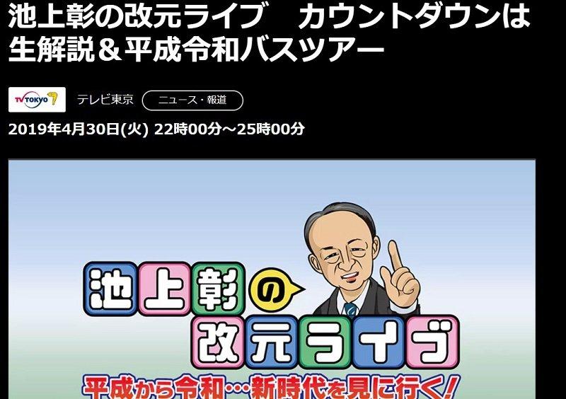 池上彰氏の取材に立ち会い、「不勉強」と「決めつけ」に唖然…テレ東特番の収録で