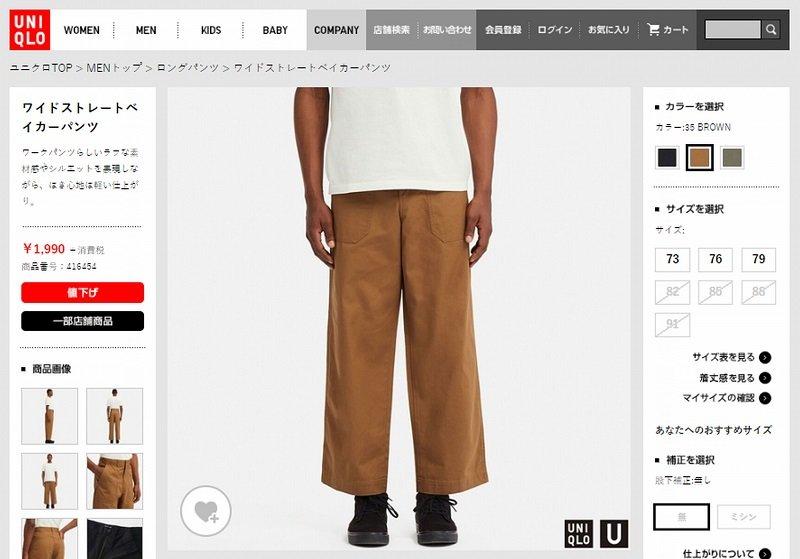 """ユニクロ、今春、買ってはいけない""""危険な服""""5選…凡人が着るとダサい&痛々しいの画像1"""