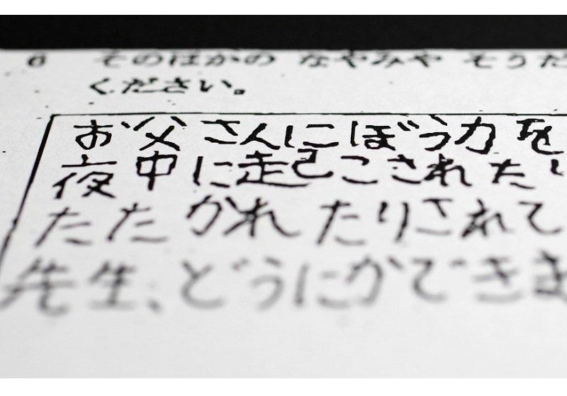 野田市女児虐待死事件の母親と、私の父から20年間DVを受けた母の共通点