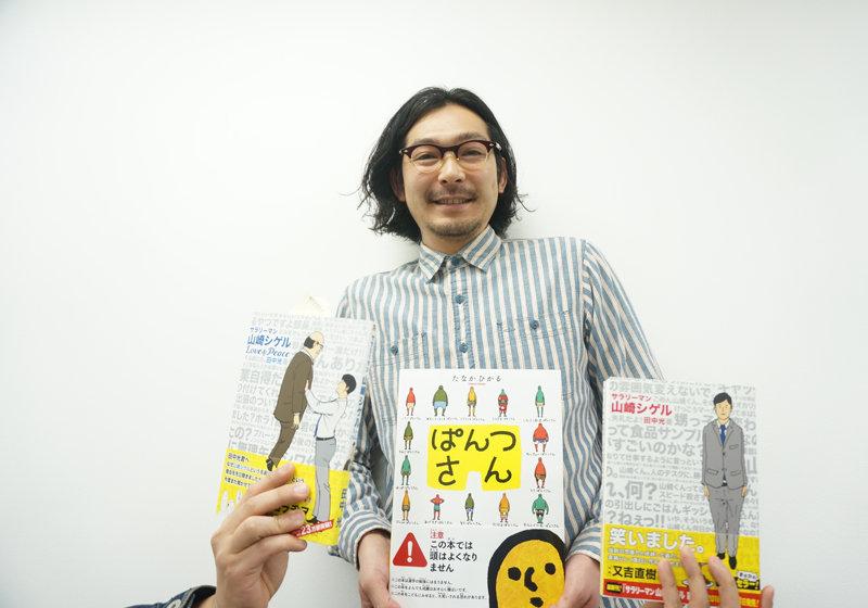 漫画『山崎シゲル』サラリーマンの間で爆発的人気…作者は副業だった?
