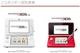 廉価版のニンテンドー2DS、欧米でのみ発売の本当の狙いとは?訴訟回避、入門者向け…の画像1