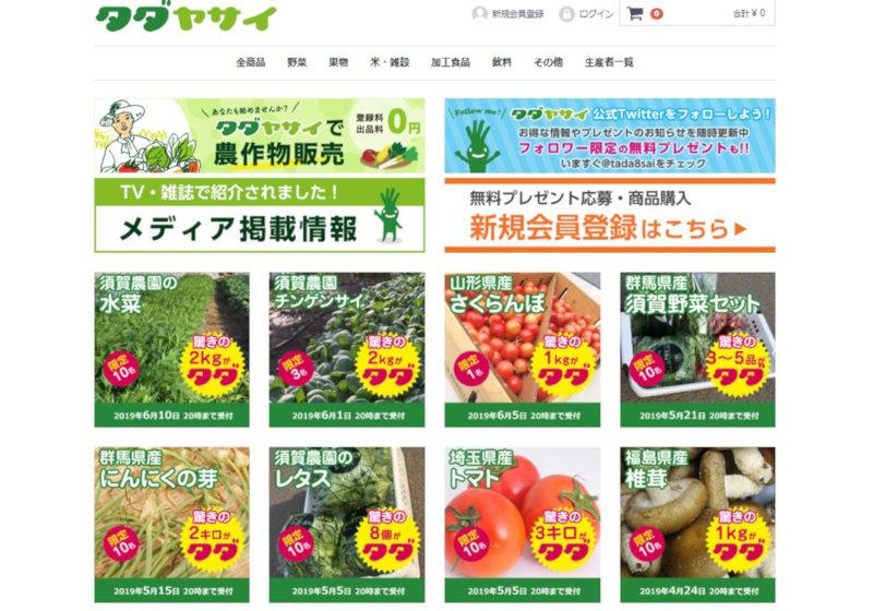 野菜を無料提供「タダヤサイドットコム」利用者拡大…「廃棄野菜」年200万トン発生の画像1
