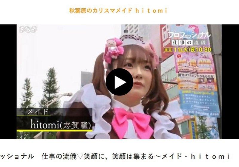 NHK『プロフェッショナル』、メイドカフェのカリスマ・hitomiさん特集回が大反響